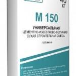 Универсальная цементно — известково — песочная смесь М — 150, 25 кг