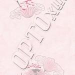 Розовая лилия ПВХ